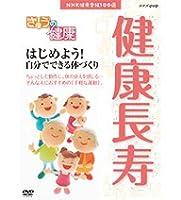 NHK健康番組100選 きょうの健康 はじめよう!自分でできる体づくり【NHKスクエア限定商品】