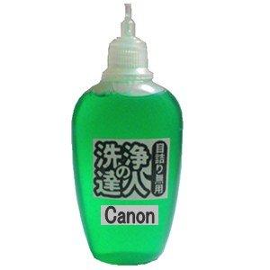キャノン CANON プリンタ 用 洗浄の達人 洗浄液 クリーニング液 30ml ボトル 顔料/染料 無用 プリンタ 目詰まり解消 インクのララ