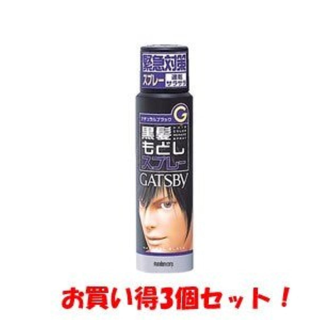 初心者賄賂スタウトギャツビー【GATSBY】ターンカラースプレー ナチュラルブラック 60g(お買い得3個セット)
