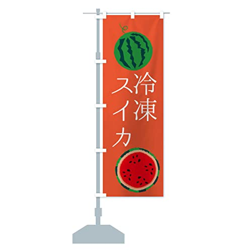 冷凍スイカ のぼり旗 サイズ選べます(ショート60x150cm 左チチ)