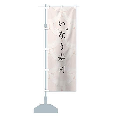 いなり寿司 のぼり旗(レギュラー60x180cm 左チチ 標準)