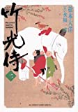 竹光侍 (2) (BIG SPIRITS COMICS SPECIAL)