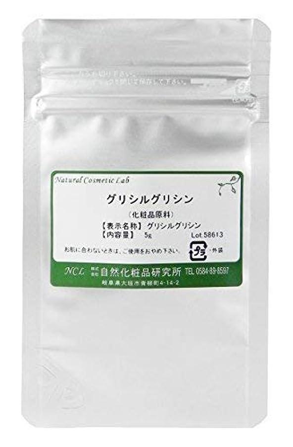 に変わる着る器官グリシルグリシン (GG) 5g 【手作り化粧品原料】