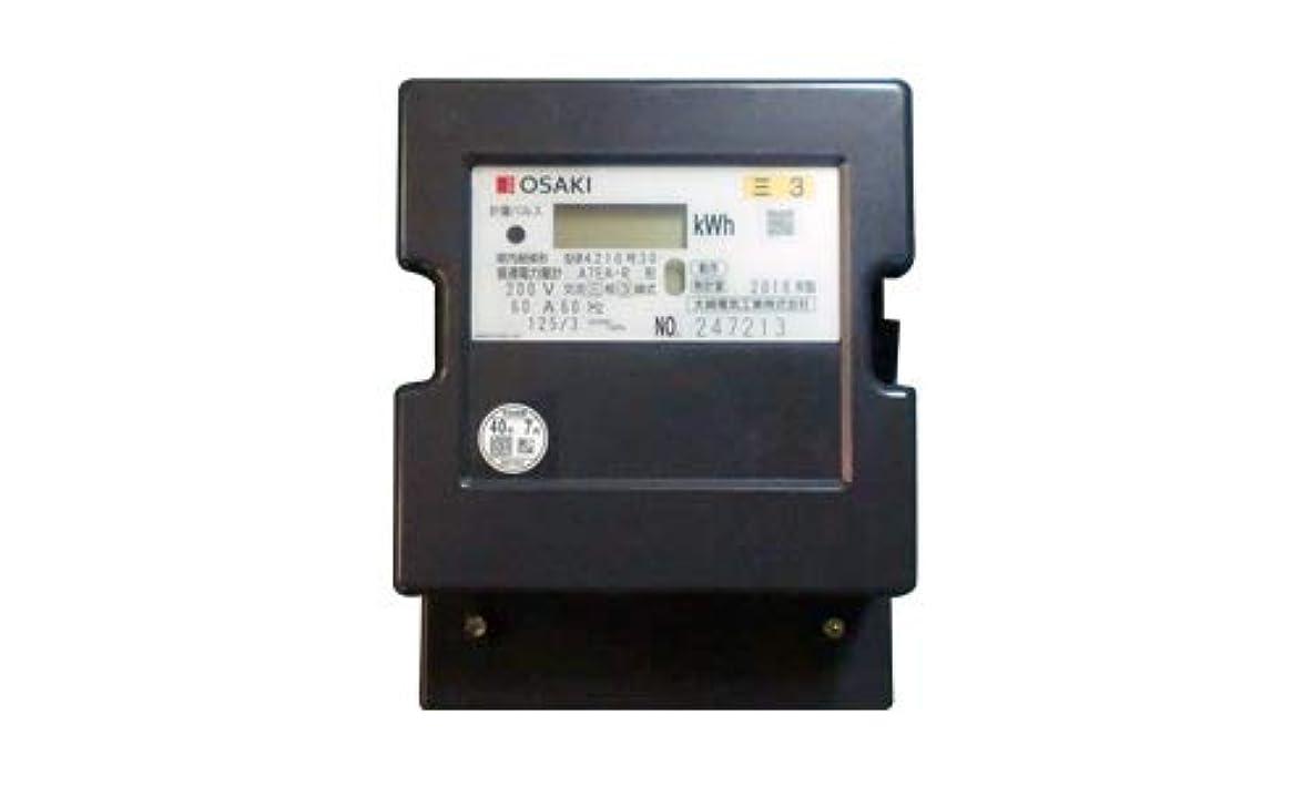 エキスパートスーパーマーケット有彩色の電子式電力量計(誘導形電力量計形状互換)60Hz A7EA-R 60A 大崎電気工業