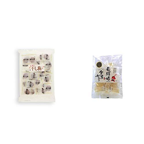 [2点セット] 種なし干し梅(160g)[個包装]・飛騨娘 地酒寒天ゼリー(200g)