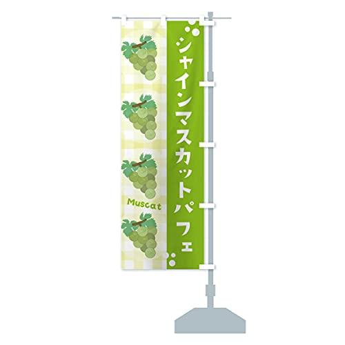 シャインマスカットパフェ・ぶどう・葡萄 のぼり旗 サイズ選べます(ジャンボ90x270cm 右チチ)