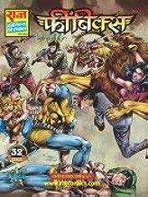 combo listing set of 2 raj comics pheenix code name commet super commando dhruva new raj comics hindi series by raj comics...