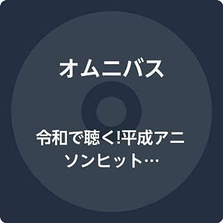 令和で聴く!平成アニソンヒットパレード!!