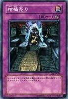 【遊戯王シングルカード】 《エキスパート・エディション1》 棺桶売り スーパーレア ee1-jp041