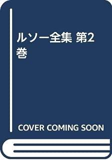 ルソー全集 第2巻