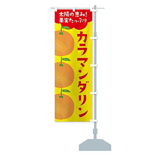 カラマンダリン のぼり旗 サイズ選べます(ショート60x150cm 右チチ)
