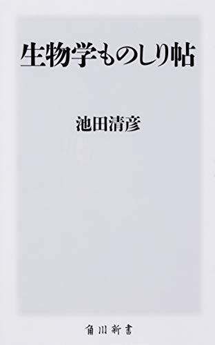 生物学ものしり帖 (角川新書)