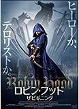 ロビン・フッド ザ・ビギニング [DVD image