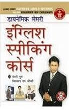 Dynamic Memory English Speaking Course Through Marathi (Marathi Edition)