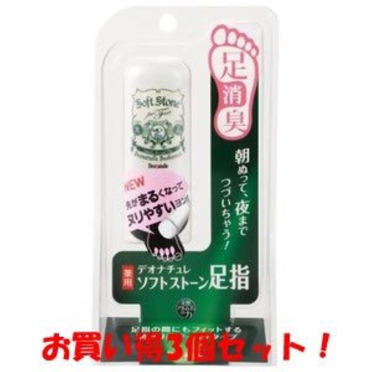 シャンパン満員柔らかさデオナチュレ ソフトストーン足指 7g(医薬部外品)(お買い得3個セット)