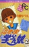泣き虫学らん娘 (2) (フラワーコミックス)