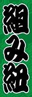 のぼり旗スタジオ のぼり旗 組み紐003 大サイズ H2700mm×W900mm