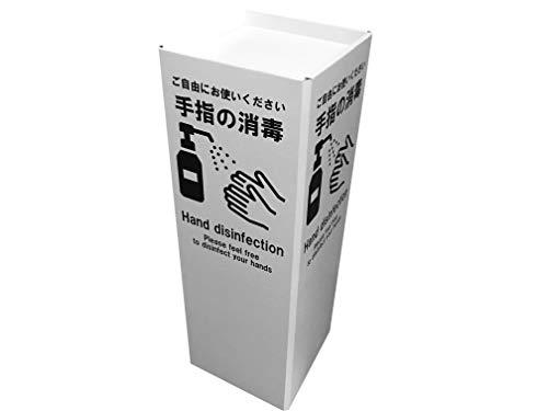 代引対応 設置も処分も簡単なダンボールタイプ 除菌 消毒液 ポンプ スプレー用 スタンド (文字ブラック)