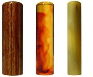 印鑑・はんこ 個人印3本セット 実印: 彩樺(さいか) 18.0mm 銀行印: 琥珀 15.0mm 認印: オランダトビ 12.0mm 最高級牛皮袋セット