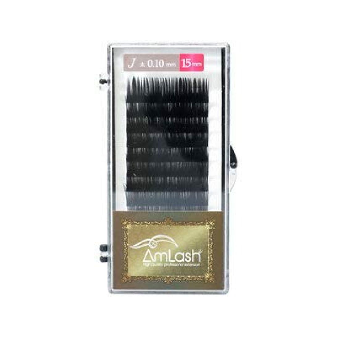 ウェイド人差し指広くAmlash(アムラッシュ)ハイクオリティエクステ Jカール 0.10mm×15mm