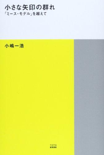 小さな矢印の群れ (TOTO建築叢書)