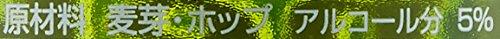 『【Amazon.co.jp限定 】ハイネケン ロングネックボトル 330ml×8本』の8枚目の画像