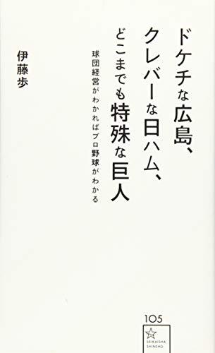 ドケチな広島、クレバーな日ハム、どこまでも特殊な巨人 球団経営がわかればプロ野球がわかる (星海社新書) - 伊藤 歩