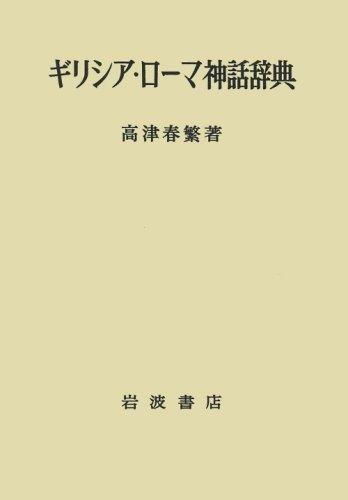 ギリシア・ローマ神話辞典