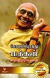 Gopallapurathu Makkal by Ki.Rajanarayanan