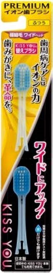 セクション助手トリクル【まとめ買い】キスユーワイドヘッド歯ブラシ替えふつう2本 ×3個