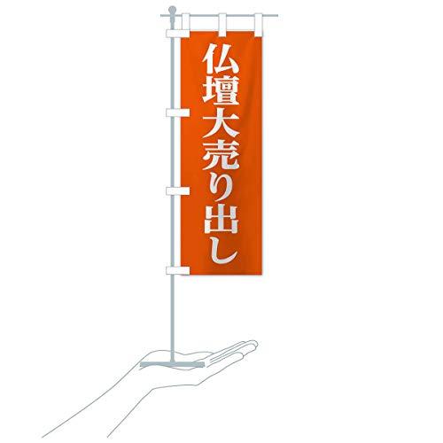 卓上ミニ仏壇大売り出し のぼり旗 サイズ選べます(卓上ミニのぼり10x30cm 立て台付き)