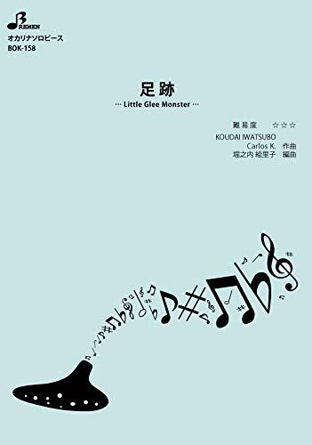 オカリナ(ソロ)楽譜 BOK-158:足跡