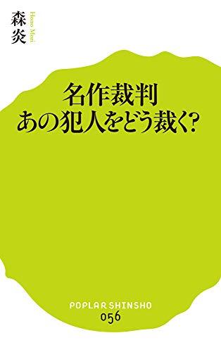 (056)名作裁判 あの犯人をどう裁く? (ポプラ新書)
