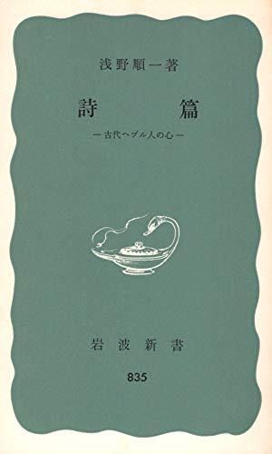 詩篇―古代ヘブル人の心 (1972年) (岩波新書)