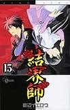 結界師 (15) (少年サンデーコミックス)