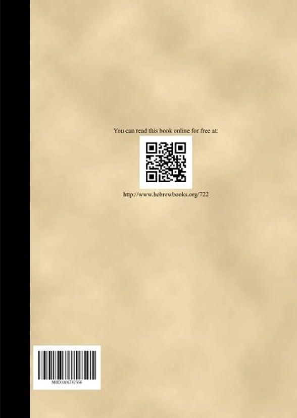 治療ブレイズランデブーSefer Halakhot ketanot Vol 1