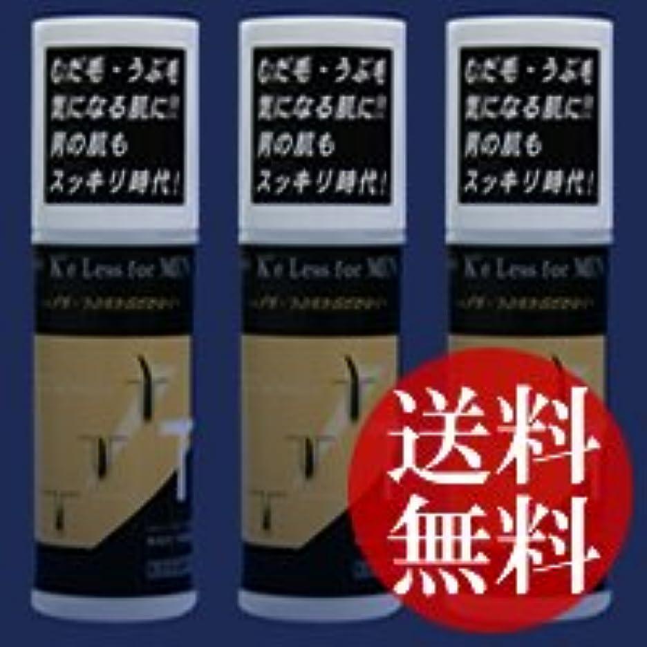 すり減るミュージカル情報補完医療製薬 ケーイーレスローション フォーメン 150mL×3本セット [医薬部外品]