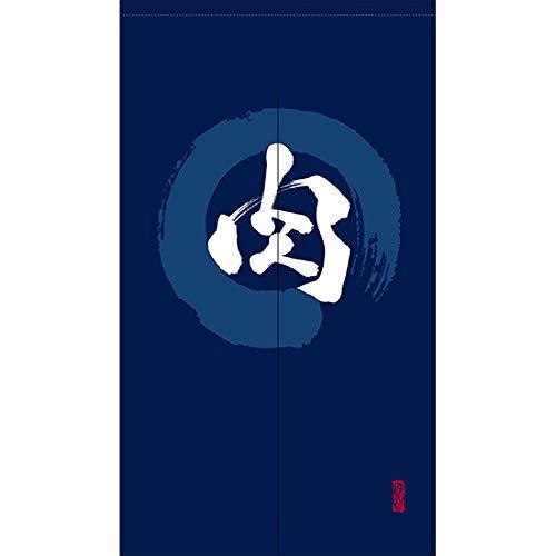 【ポリエステル製】のれん 暖簾 肉 漢字 円相図に筆文字 手書き 紺色 TNR-0175 (受注生産) 目隠し 間仕切り カーテン タペストリー 背景幕 [並行輸入品]