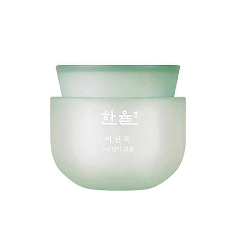 巻き取りタクト安全【HANYUL公式】 ハンユル ヨモギ水分鎮静クリーム 50ml / Hanyul Pure Artemisia Watery Calming Cream 50ml