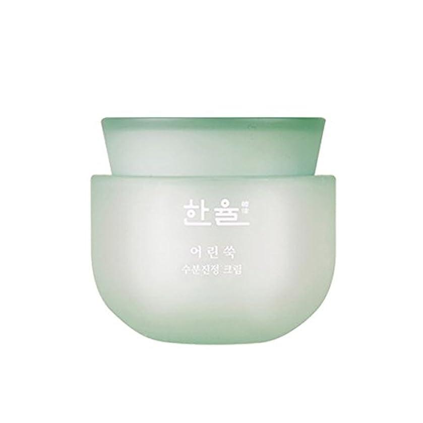 書道文芸メンター【HANYUL公式】 ハンユル ヨモギ水分鎮静クリーム 50ml / Hanyul Pure Artemisia Watery Calming Cream 50ml