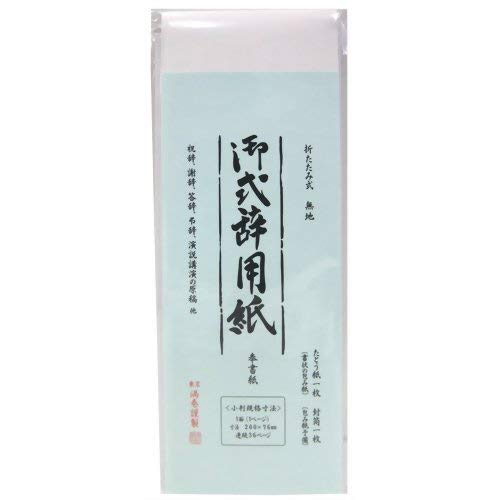 (まとめ買い)菅公工業 御式辞用紙 小 折りたたみ式 無地 ケ425 【×10】