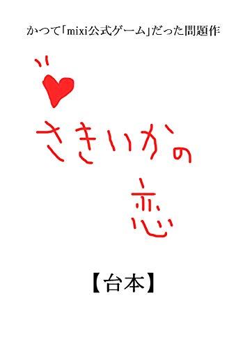 さきいかの恋【台本】