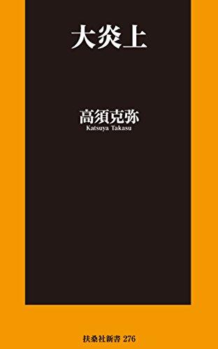 大炎上 (扶桑社BOOKS新書)
