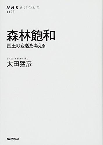森林飽和 国土の変貌を考える (NHKブックス)