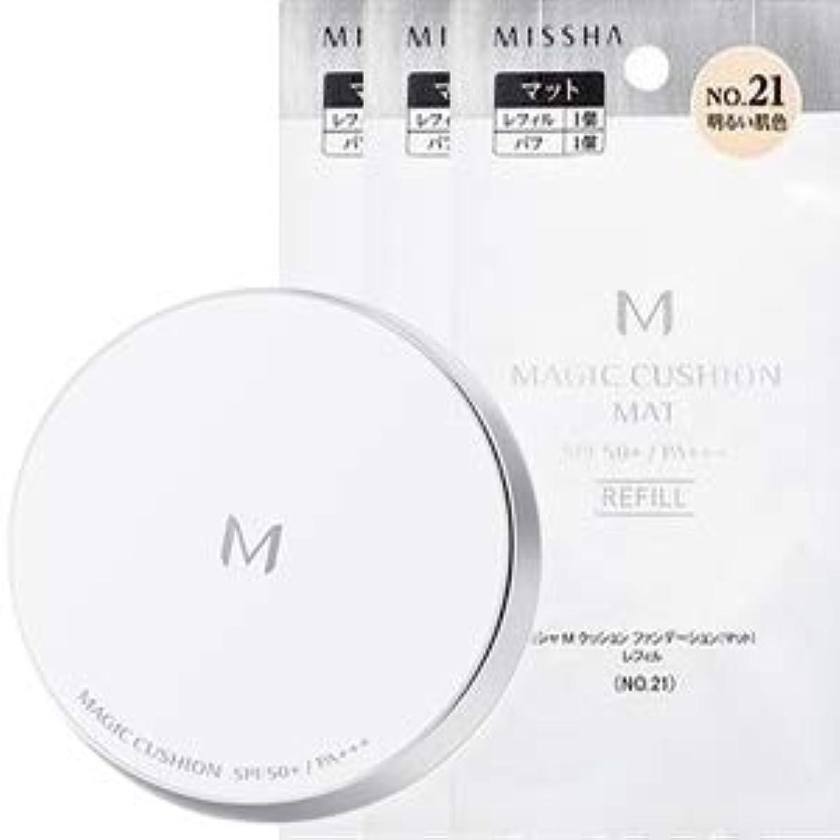 ブーム磁気リップミシャ M クッション ファンデーション (マット) No.21 本体 + レフィル 3点セット