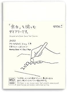 ミドリ MDノートダイアリー 手帳 2022年 文庫 デイリー 22141006 (2021年 12月始まり)