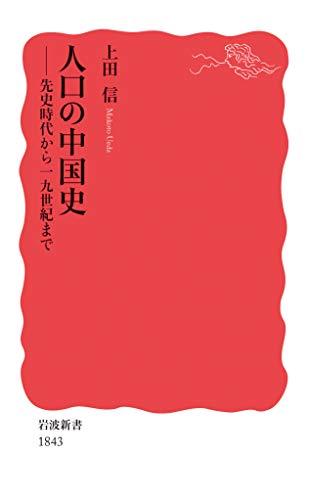 人口の中国史――先史時代から19世紀まで (岩波新書)