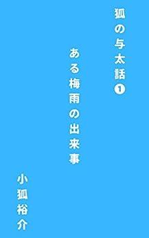 [小狐裕介]のある梅雨の出来事(狐の与太話1 ショートショート集)