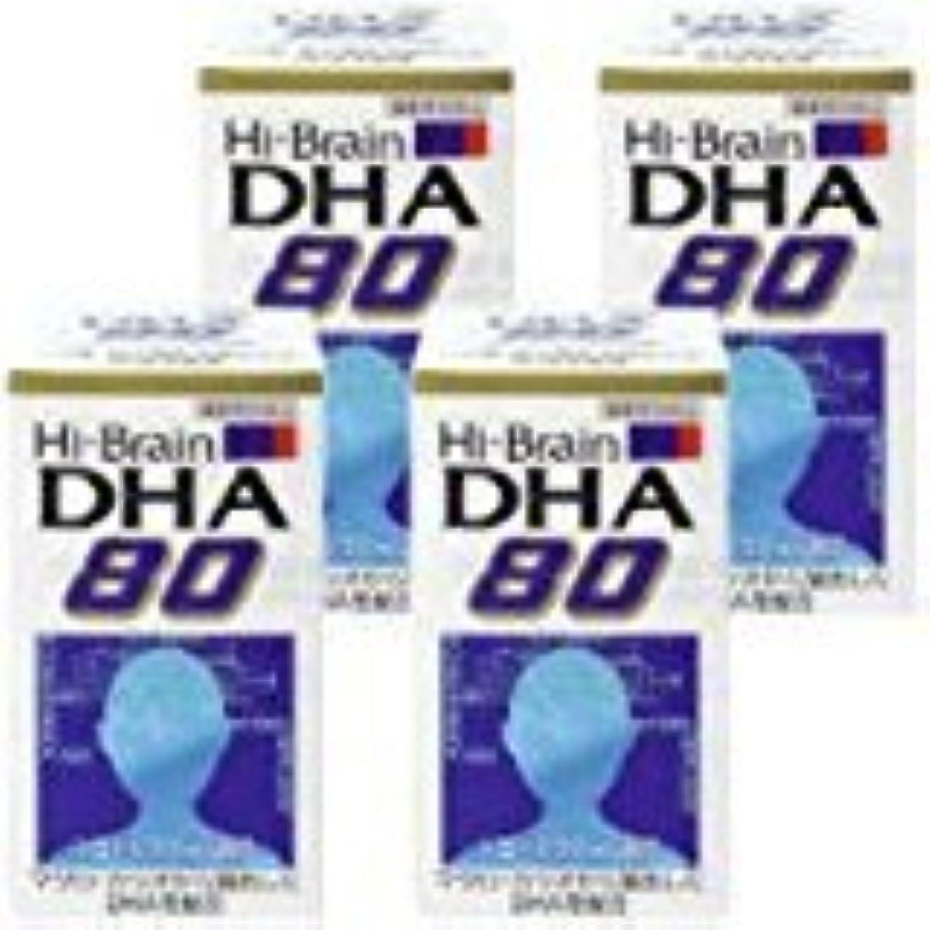ハイブレーンDHA80 4個