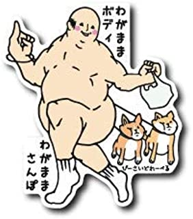 B-SIDE LABEL Self-Indulgent Uncle with Shiba Inu Sticker Naked Man Nude Weird Dog